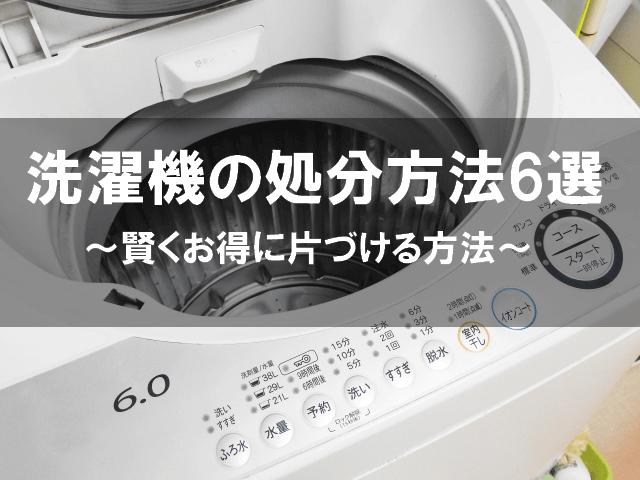 洗濯機の処分方法6選|費用はいくら?無料で捨てることは可能?
