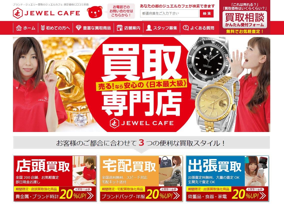 JEWEL CAFE(ジュエルカフェ)