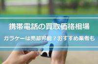 携帯電話の買取価格相場|ガラケーは売却可能?おすすめ業者も