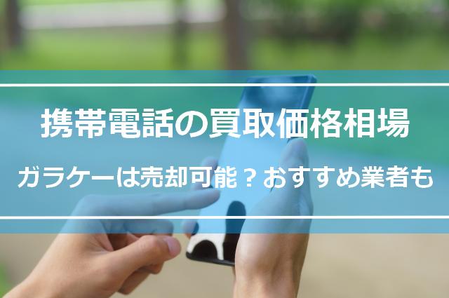 携帯電話の買取価格相場 ガラケーは売却可能?おすすめ業者も