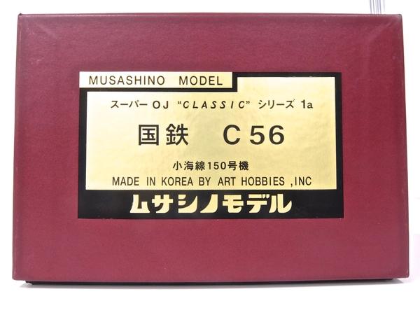 ムサシノモデル C56 小海線150号機