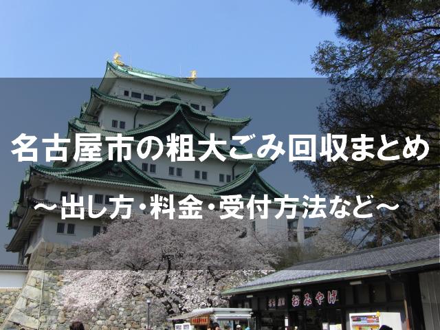 名古屋市の粗大ごみ回収について|出し方・料金・受付方法など