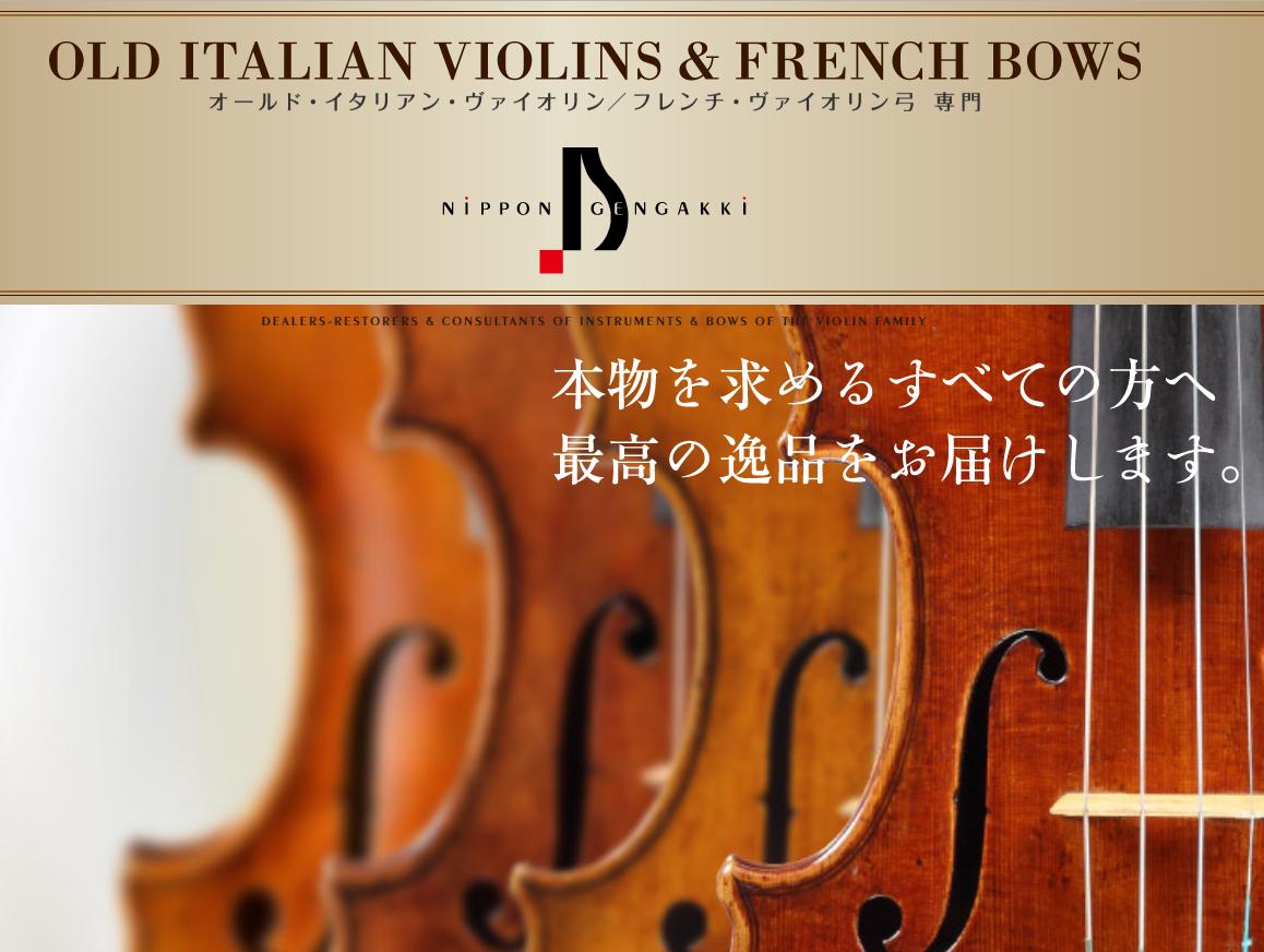 日本弦楽器