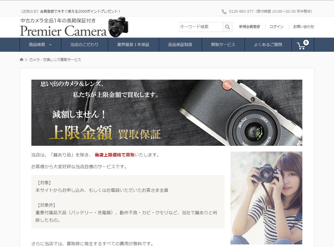 Premier Camera
