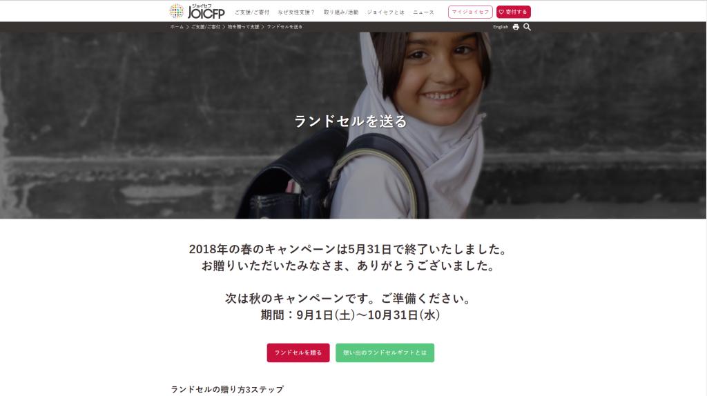 NGO団体ジョイセフ