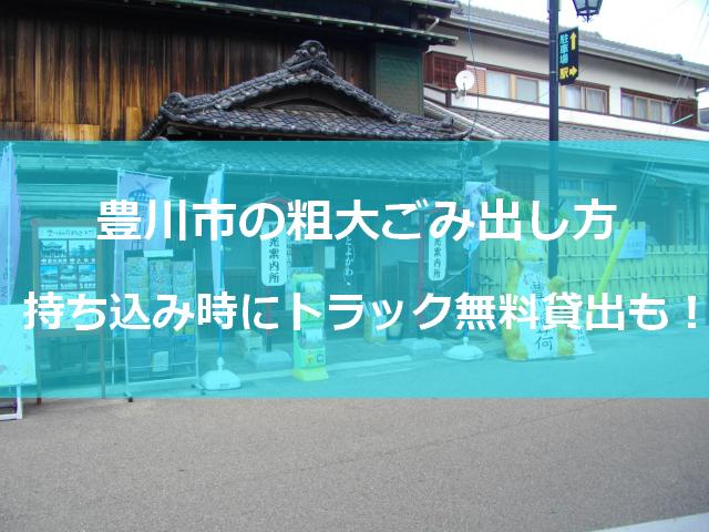 豊川市の粗大ごみ出し方|持ち込み時にトラック無料貸出も!