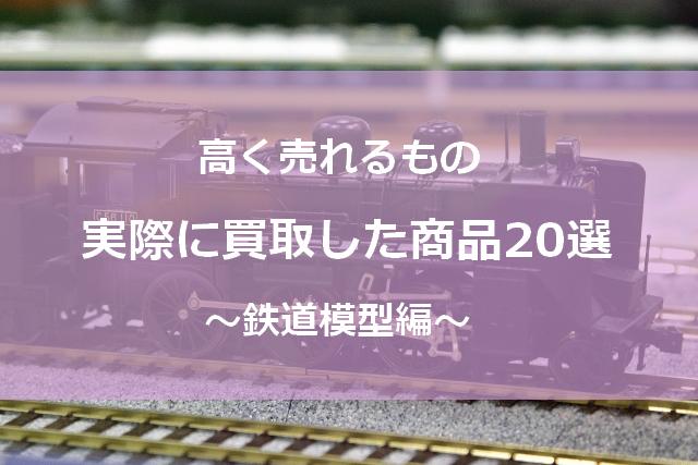 【特集】高く売れるもの鉄道模型編|買取した商品厳選20選