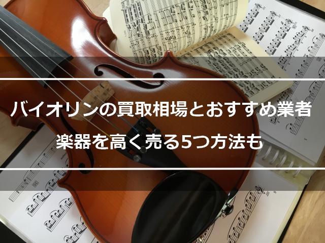 バイオリンの買取相場・おすすめ業者まとめ|高く売る5つ方法