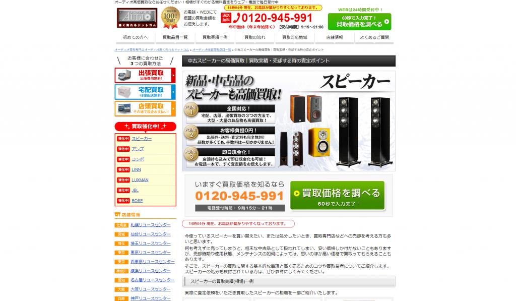 オーディオ高く売れるドットコム