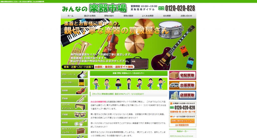 みんなの楽器市場