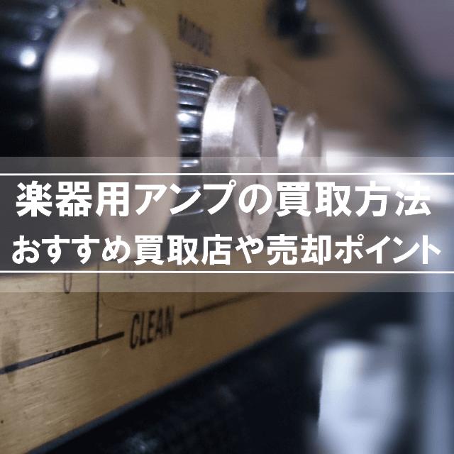 楽器用アンプの買取方法まとめ 査定ポイントや相場も紹介