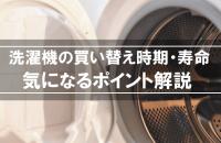 洗濯機の買い替え時期はいつ?寿命サインや新しい洗濯機の選び方