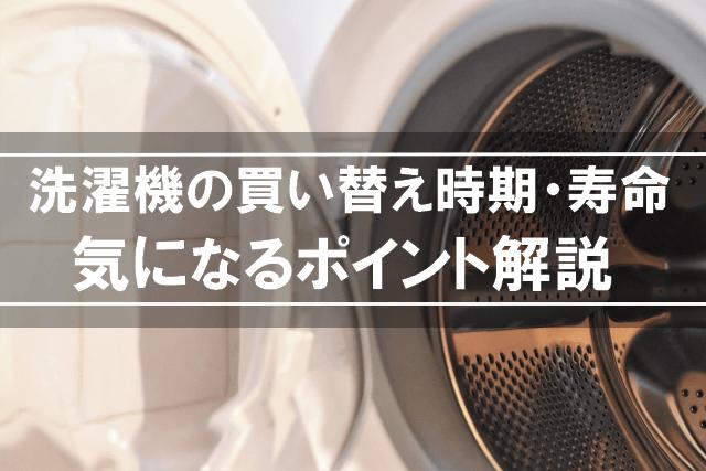 洗濯機の買い替え時期はいつ?寿命や新しい洗濯機の選び方