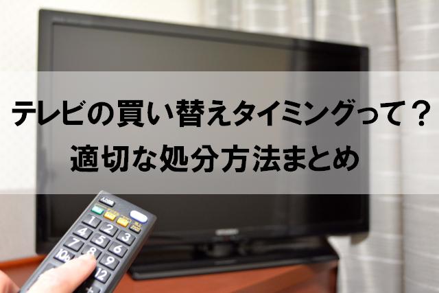 テレビの買い替え時期の目安とは?適切な処分方法もご紹介