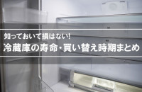 冷蔵庫の買い替えはいつがおすすめ?寿命や中身の移動方法紹介