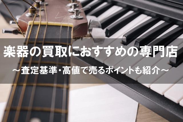 おすすめの楽器買取専門店7選|査定基準や高く売るコツ!