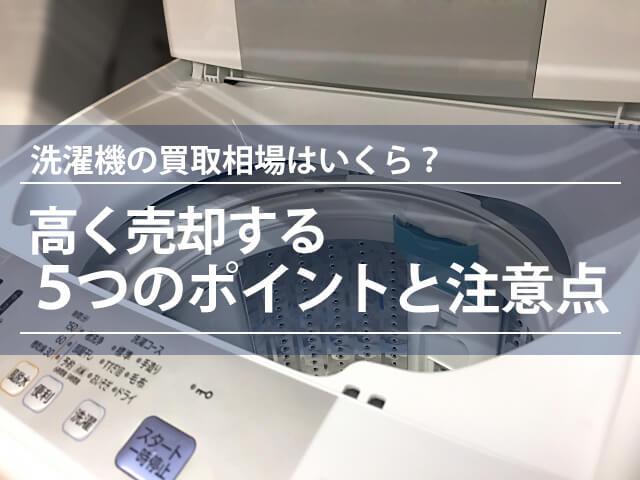 洗濯機の買取相場はいくら?5つの高く売るポイント・注意点