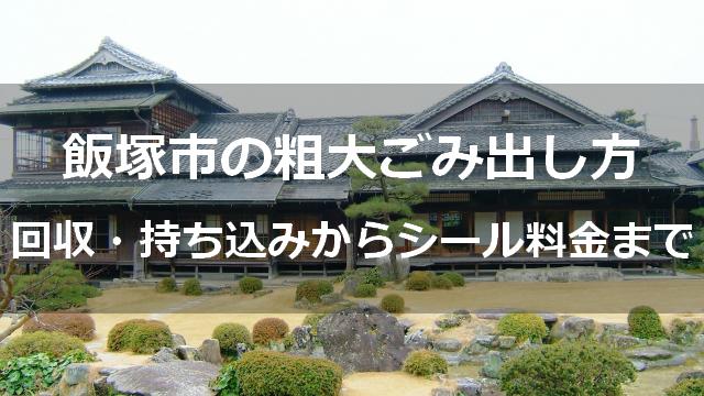飯塚市の粗大ごみ出し方|回収・持ち込みからシール料金まで