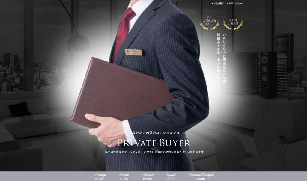 プライベートバイヤー|マーケットエンタープライズ