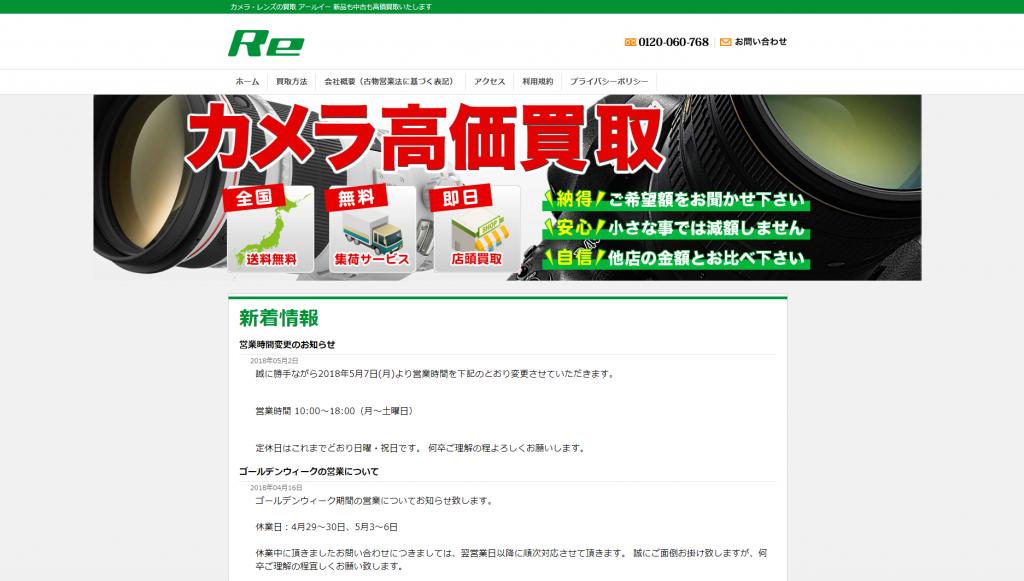 Re(アールイー)