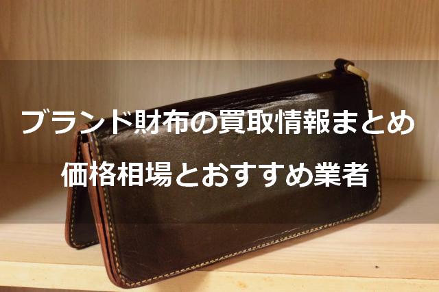ブランド財布の買取情報|価格相場とおすすめ業者徹底解説