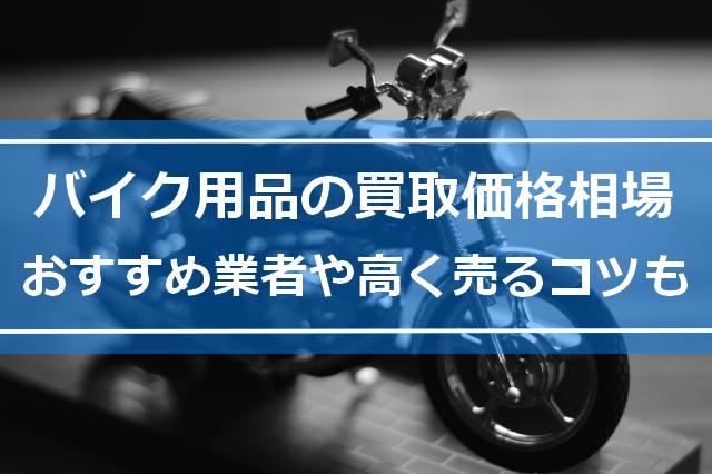 バイク用品の買取価格相場|おすすめ業者や高く売るコツも