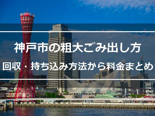 神戸市の粗大ごみ出し方|回収・持ち込み方法から料金まとめ