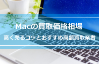 Macの買取価格相場|高く売るコツとおすすめ高額買取業者