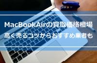 MacBookAirの買取価格相場|高く売るコツからおすすめ業者も