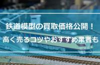 鉄道模型の買取価格公開!|高く売るコツやおすすめ業者も
