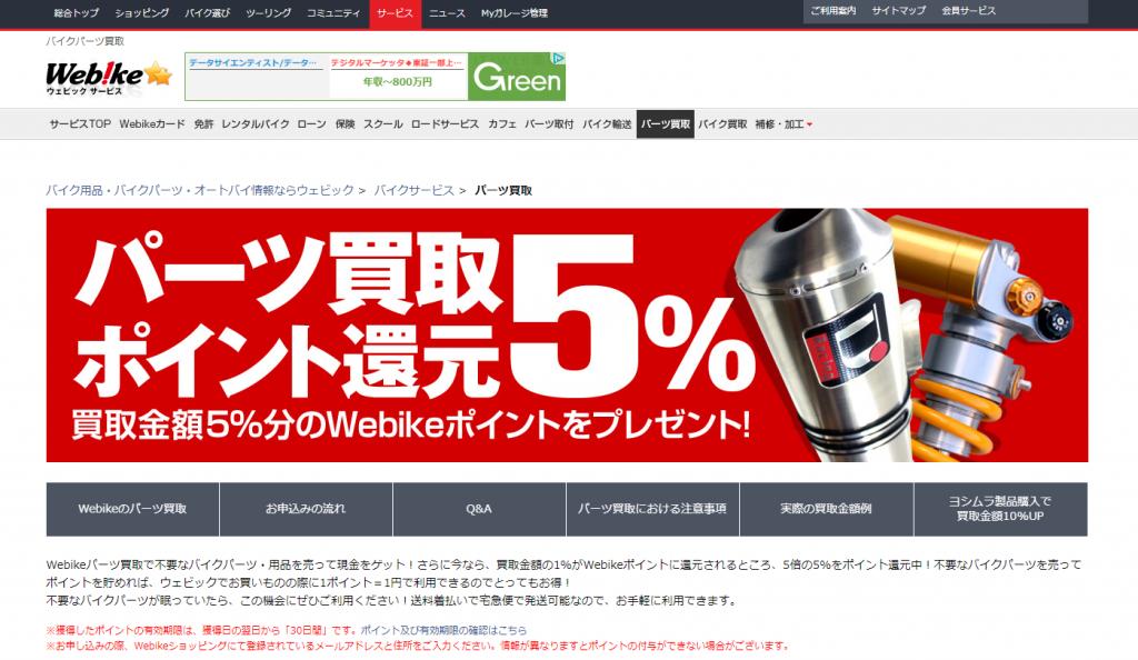 Webikeサービス