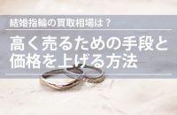 結婚指輪の買取相場は?高く売るための手段と価格を上げる方法