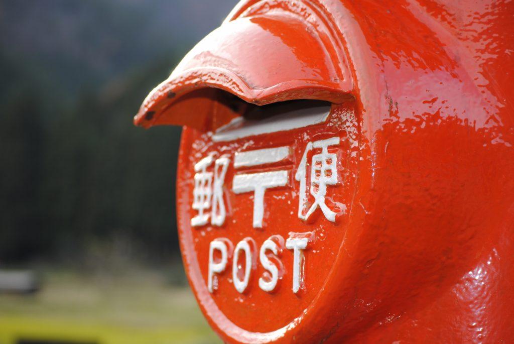 郵便局で返金することは可能?