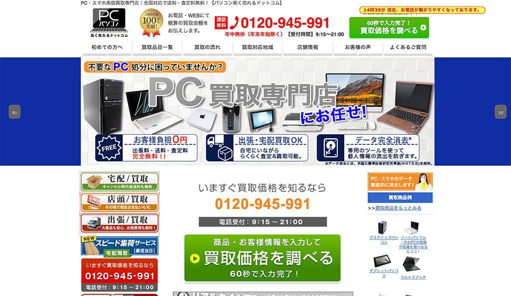 Mac買取 パソコン高く売れるドットコム