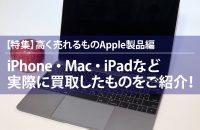 【特集】高く売れるApple製品買取20選|iPhone・Mac・iPad