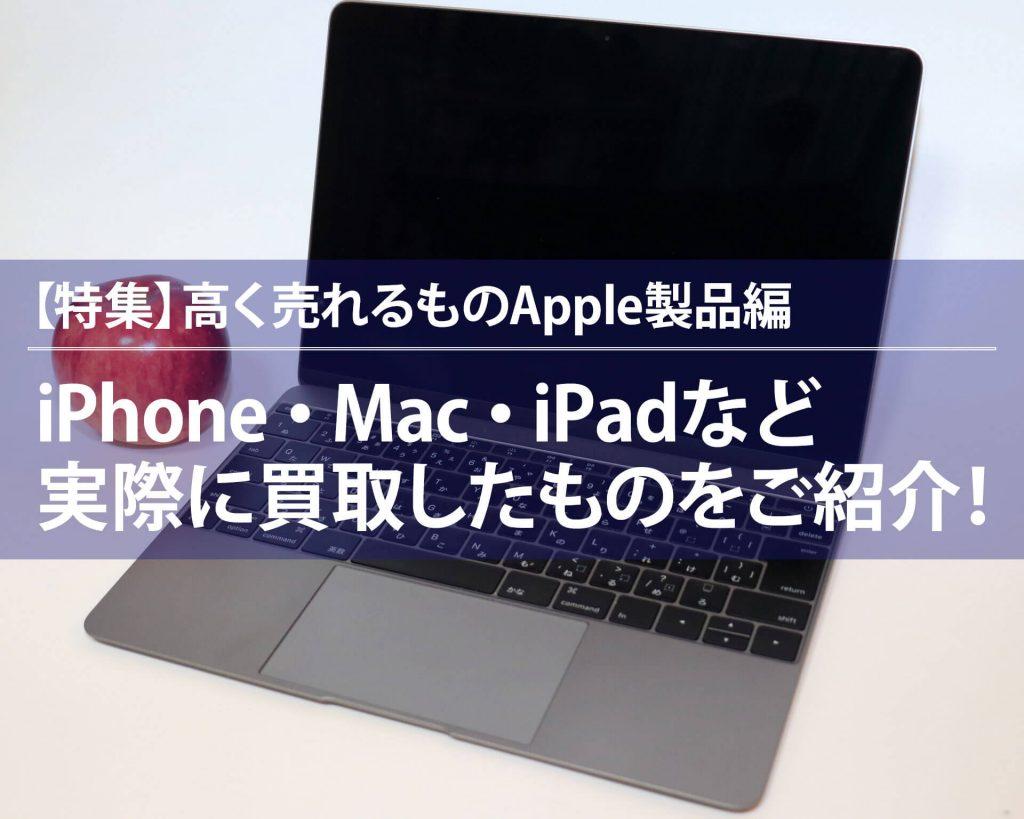 【特集】高く売れるApple製品買取20選 iPhone・Mac・iPad