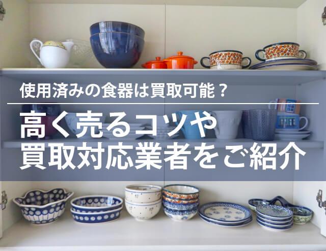 中古食器の買取方法・処分|高く売るコツ・買取対応業者まとめ