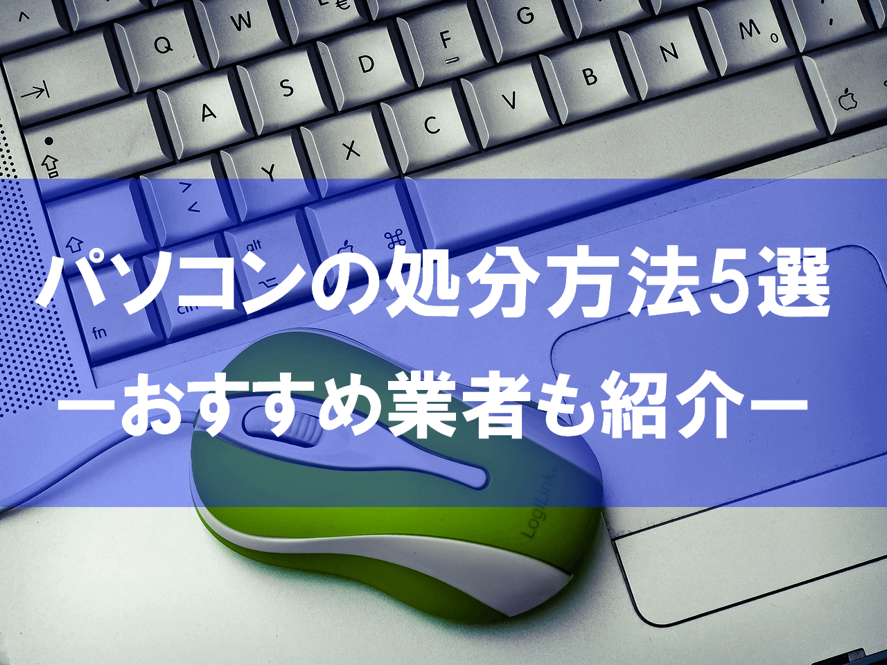 パソコン処分・廃棄方法5選|無料おすすめ業者とデータ消去も