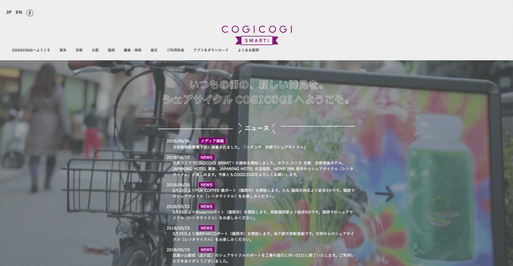 COGICOGI(コギコギ)