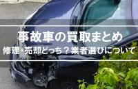 事故車の買取|高く売るコツとオンライン査定受付業者