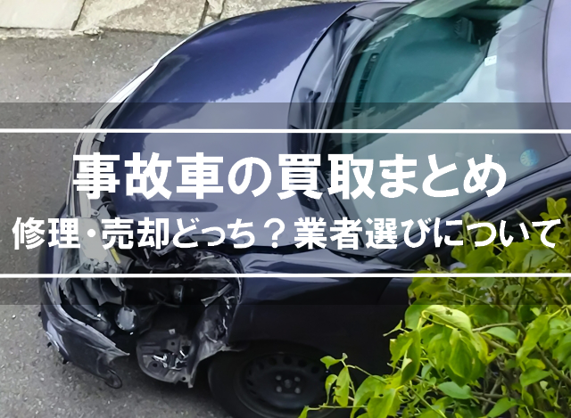 事故車の買取|修理と売却どちらが得?業者選びのコツまとめ