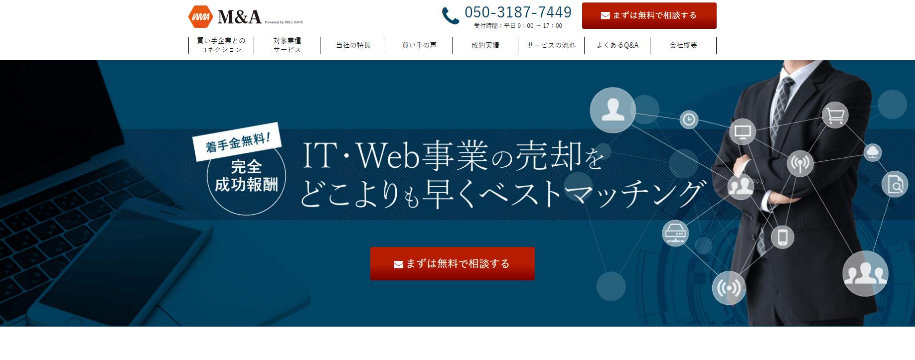 ウィルゲートM&A|Web・IT領域のM&A仲介