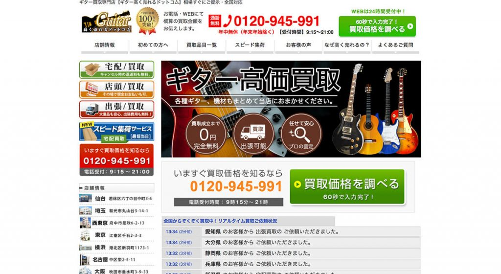 ギター高く売れるドットコム