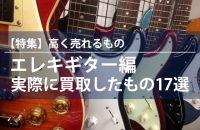 高く売れるものエレキギター編|実際に買取したもの17選