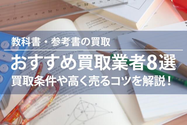 教科書・参考書の買取|高く売るコツ・おすすめ買取業者8選