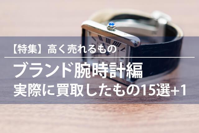 高く売れるものブランド腕時計編|実際に買取したもの15選+1