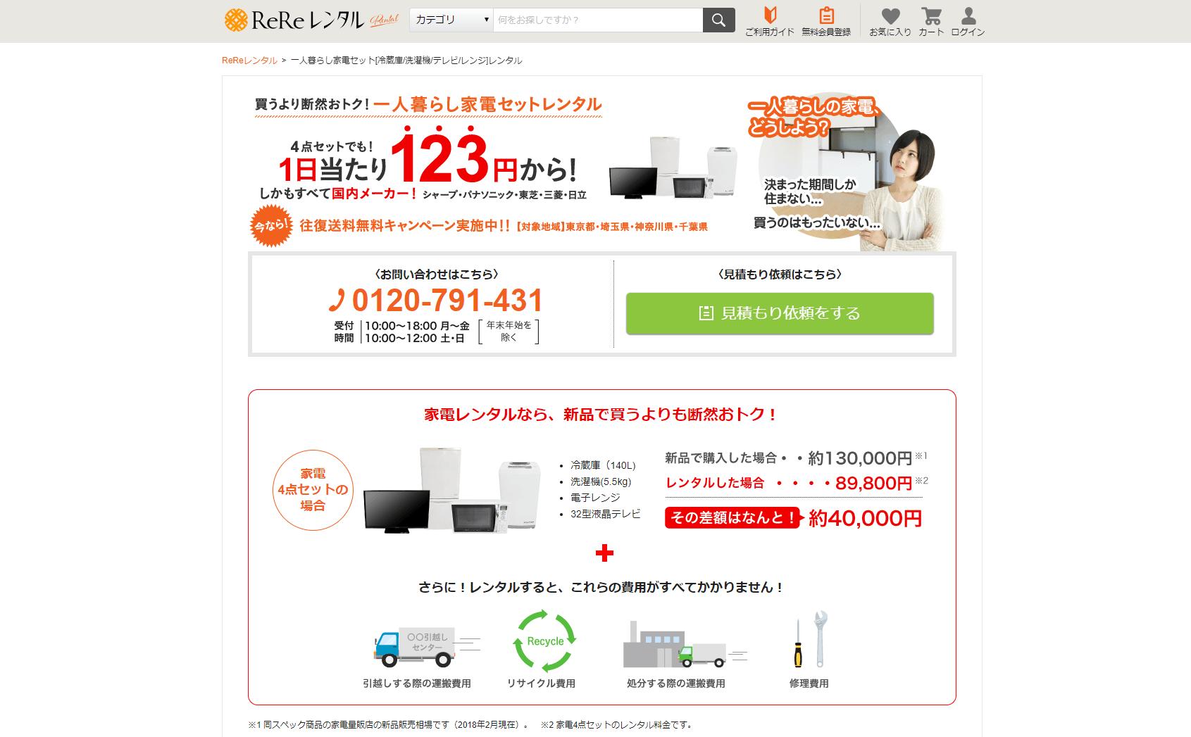 家電製品を買わずに長期レンタル