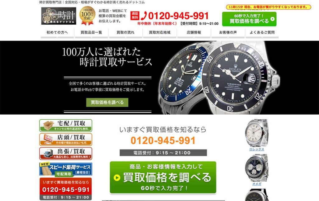 時計高く売れるドットコム