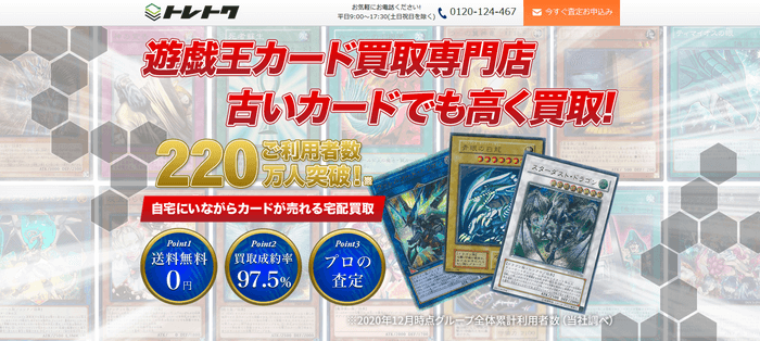 トレトクの遊戯王カード買取専門店
