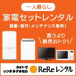 ReRe家電セットレンタル
